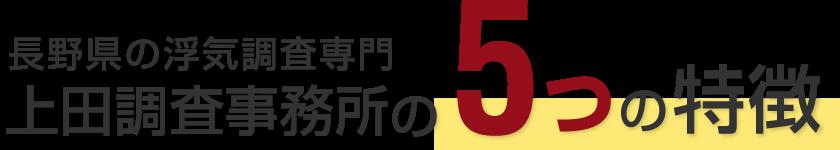 上田調査事務所の5つの特徴